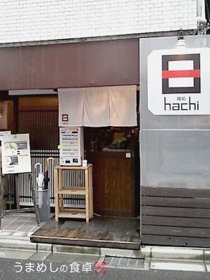 新宿の「麺処hachi」
